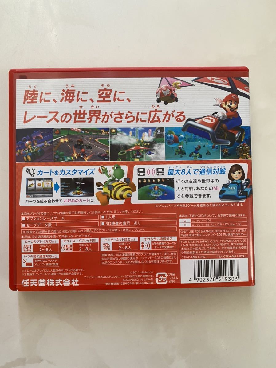 ★ New NINTENDO 3DS ★ MARIO KART 7 マリオカート7 ニンテンドー3DS 送料無料