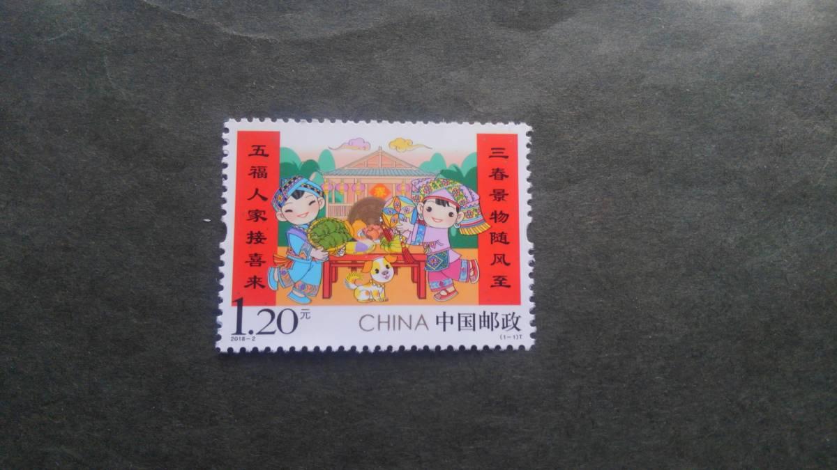 中国切手【拝年】=1種完_画像1