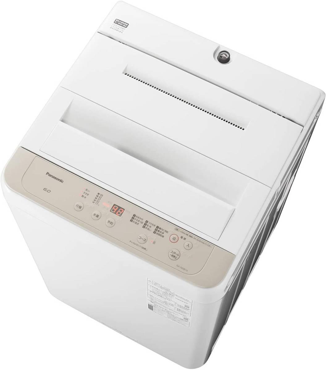 新品☆パナソニック 全自動洗濯機 6kg ビッグウェーブ洗浄 ニュアンスベージュ 送料無料130_画像1