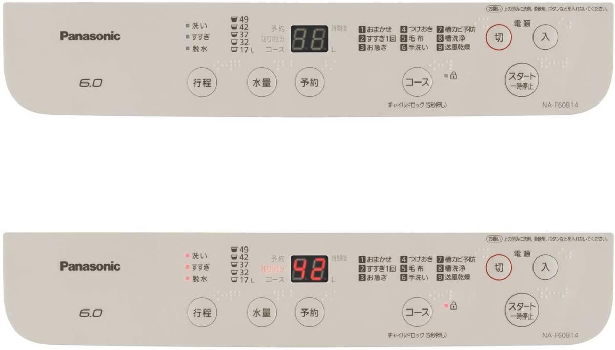 新品☆パナソニック 全自動洗濯機 6kg ビッグウェーブ洗浄 ニュアンスベージュ 送料無料130_画像4