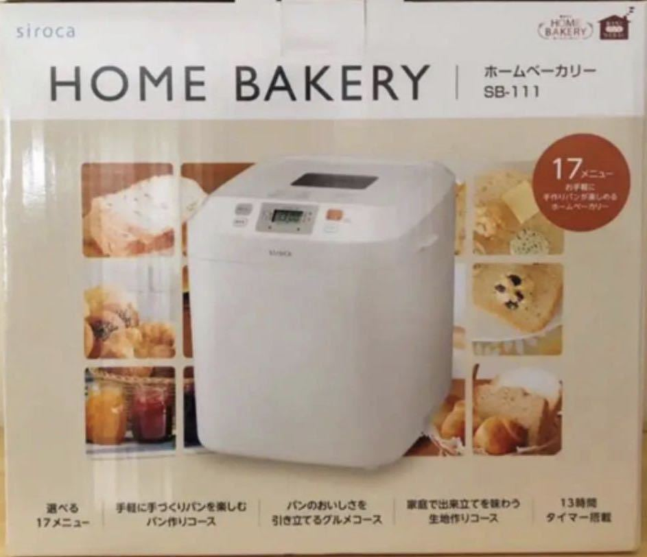 【送料無料!】新品 未開封 シロカ 全自動 ホームベーカリー SB-111 [タイマー/最大2斤/ ジャム/バター/蕎麦/うどん/ 餅つき機 ] パン焼き