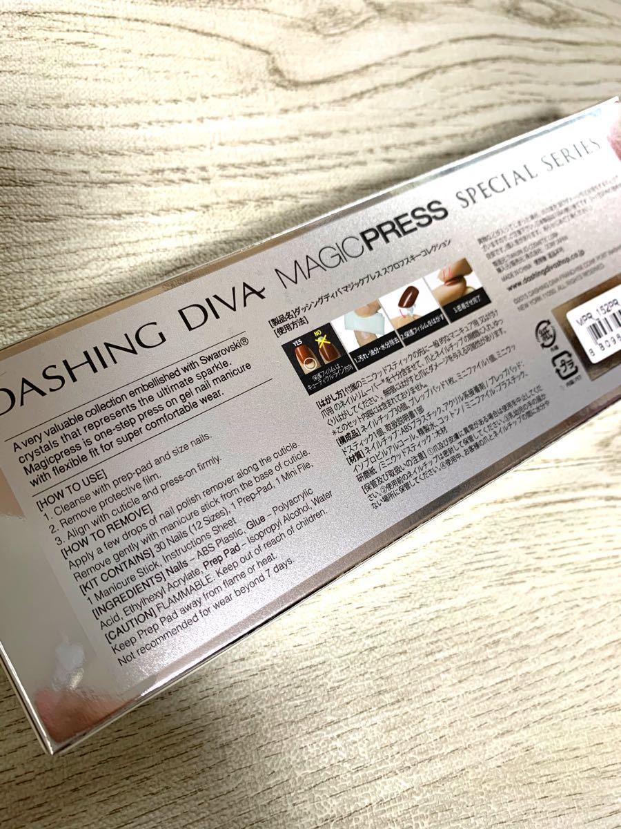 【スワロフスキーコレクション】DASHINGDIVA ダッシングディバ マジックプレス ネイルチップ ブラック ゴージャス 成人式