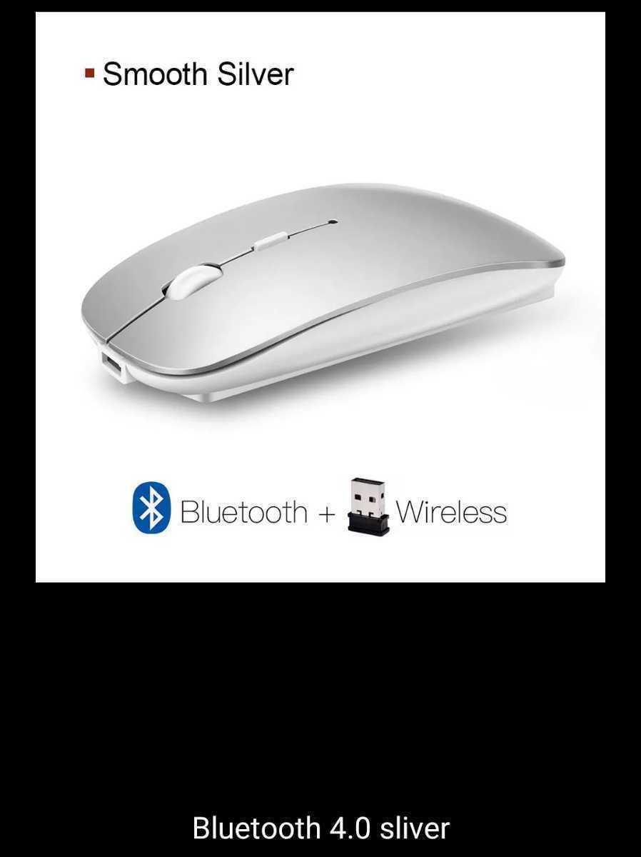 薄型 静音 サイレントクリック 無線マウス USB充電式 Bluetooth & 2.4GHz USBレシーバー ワイヤレス マウス シルバー