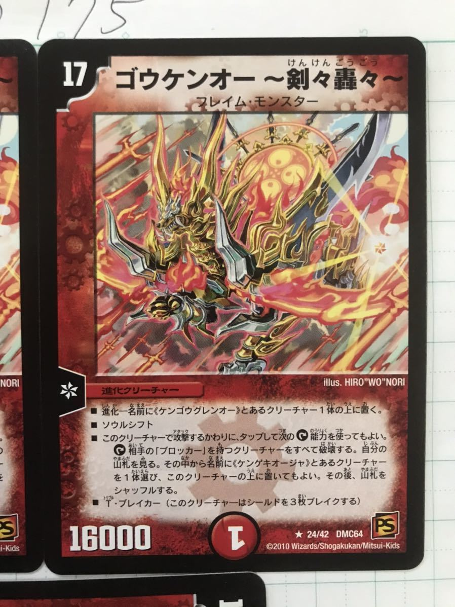 ゴウケンオー・~剣々轟々~ DMC64 24/42 3枚セット_画像2