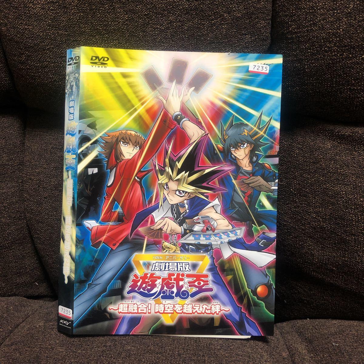 劇場版 遊☆戯☆王 ~超融合!時空を超えた絆~ DVD