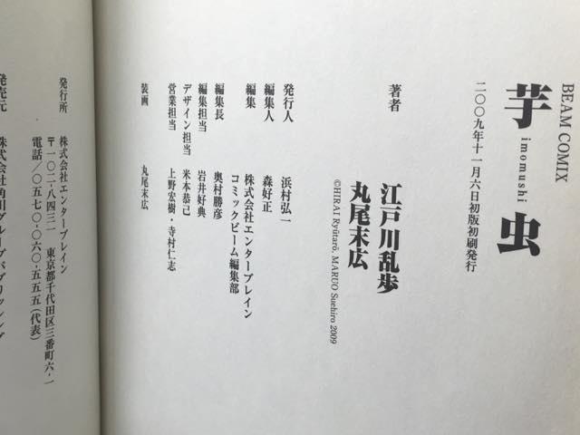 芋虫/丸尾末広 江戸川乱歩/2009年初版/美品/ビームコミックス/エンターブレイン