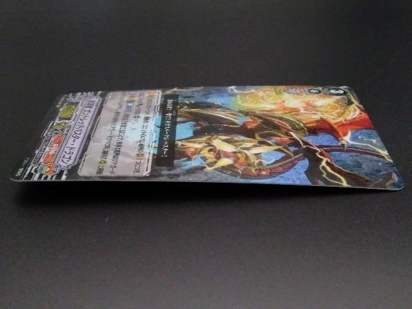 抹消者 ガントレッドバスター・ドラゴン V-BT05/005 VR なかるみ カードファイト!!ヴァンガード 店舗受取可_画像3