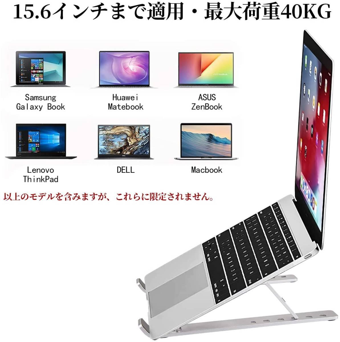 ENLOY PCスタンド ノートパソコン スタンド ラップトップスタンド 折りたたみ式 タブレットスタンド 15.6インチまで 収納袋付き シルバー