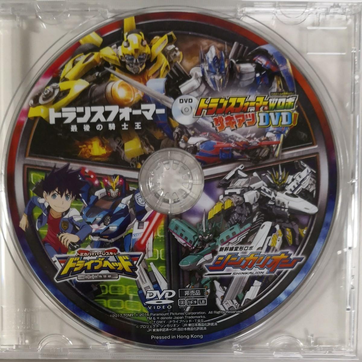 【DVD】トランスフォーマー、ドライブヘッド、シンカリオン