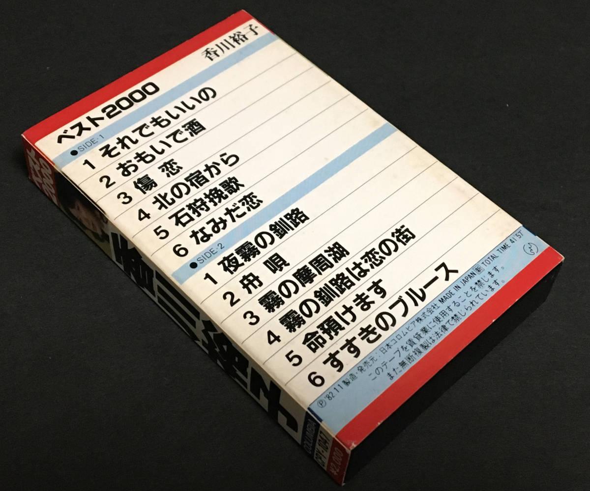 カセットテープ[香川裕子/ベスト2000]ほぼ美品_画像2