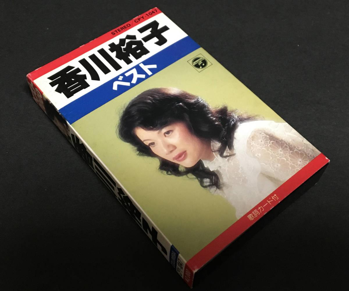 カセットテープ[香川裕子/ベスト2000]ほぼ美品_画像1