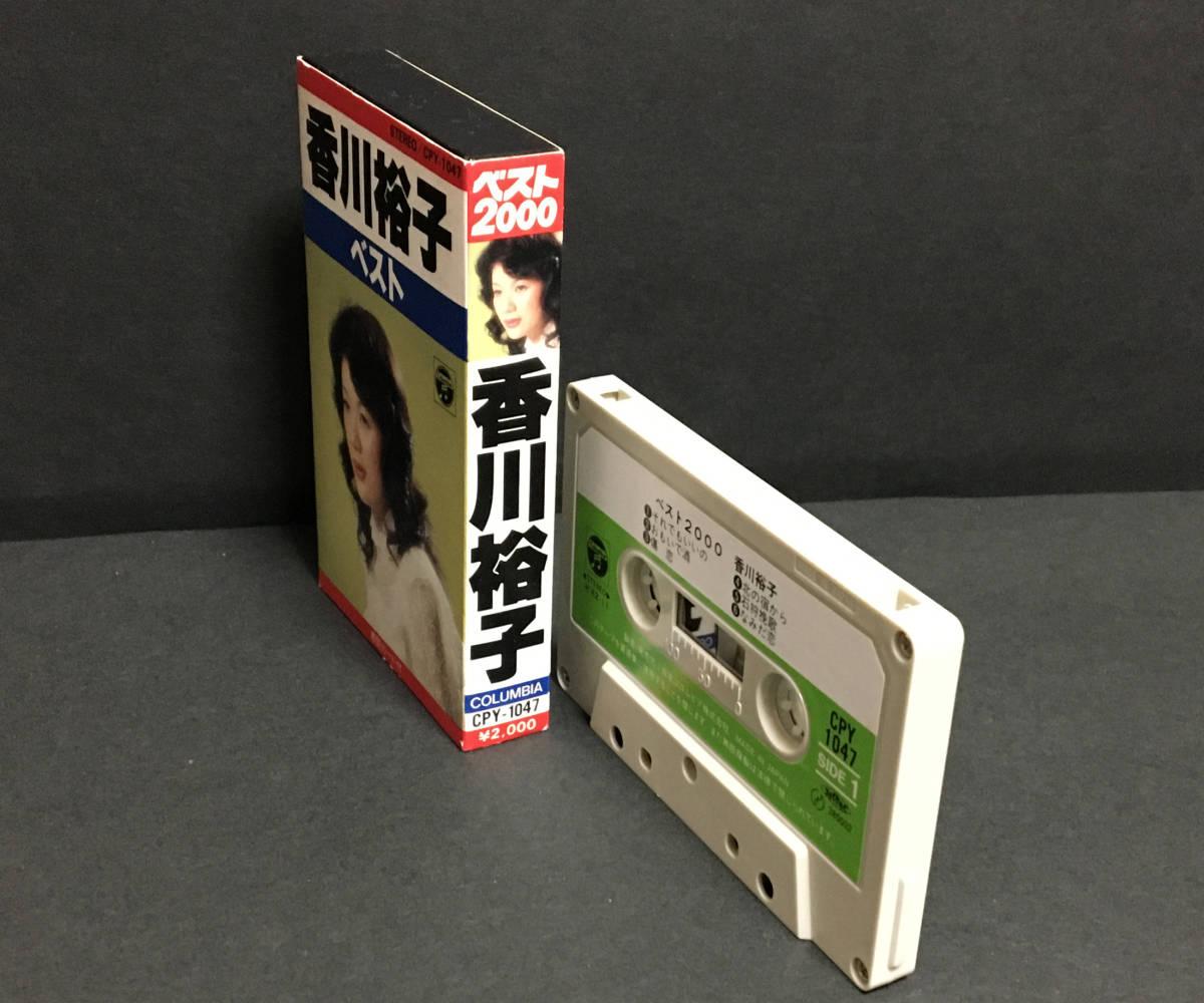 カセットテープ[香川裕子/ベスト2000]ほぼ美品_画像3
