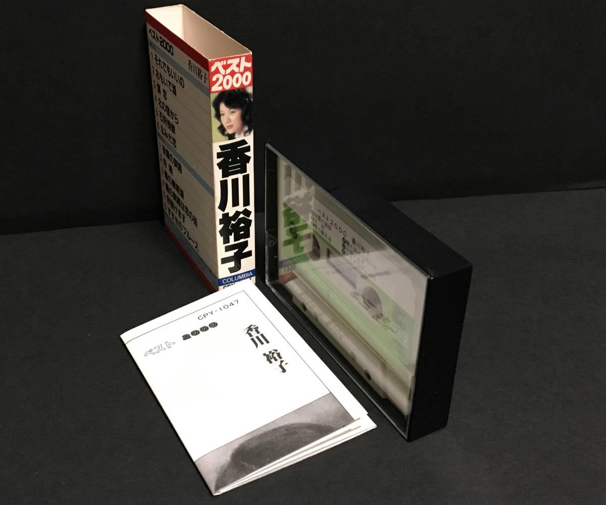 カセットテープ[香川裕子/ベスト2000]ほぼ美品_画像4