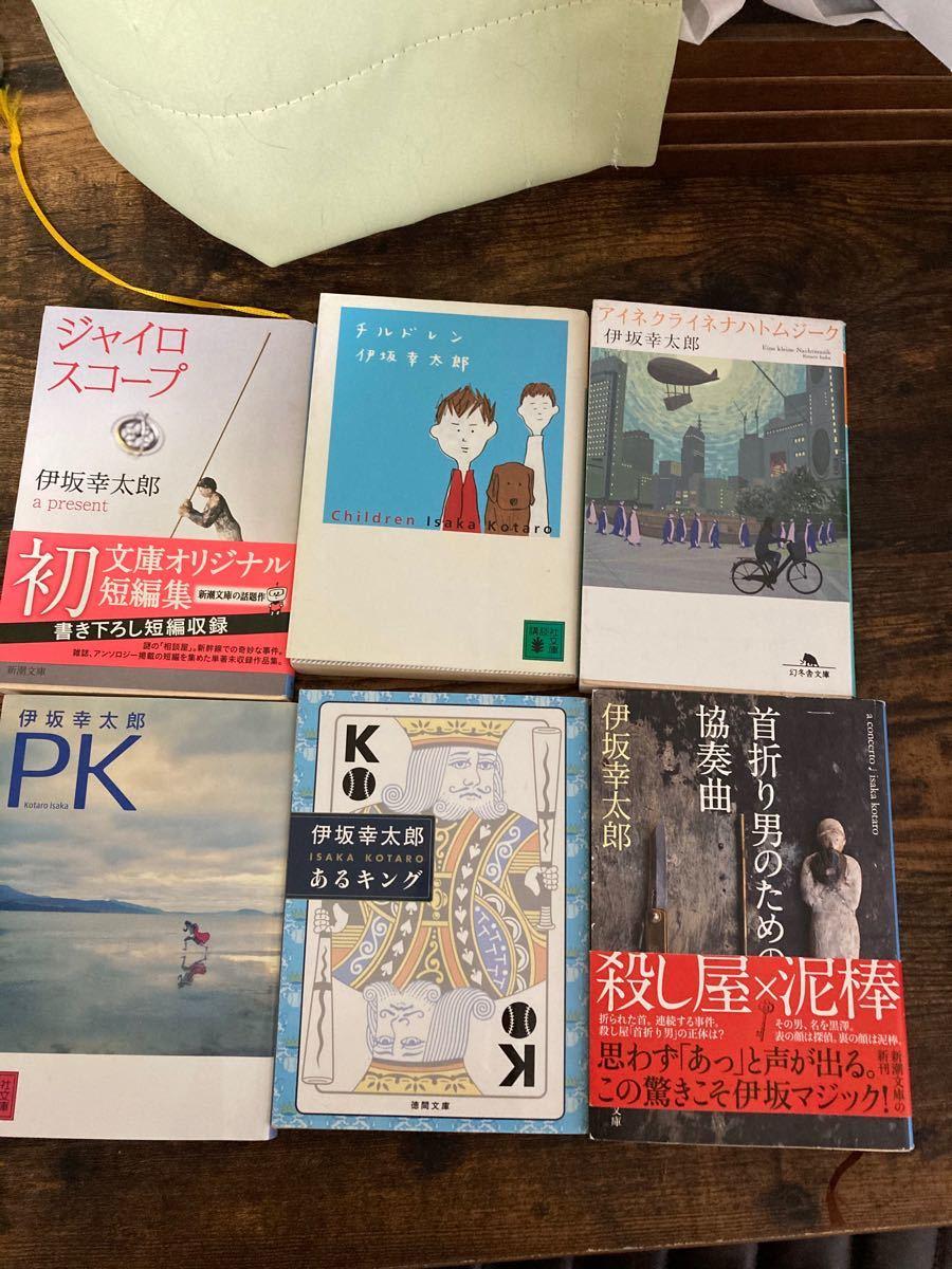伊坂幸太郎6冊セット