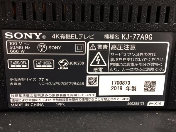 【引取限定】 SONY BRAVIA KJ-77A9G 77インチ 4K 有機EL テレビ 中古 直 F5267693_画像10