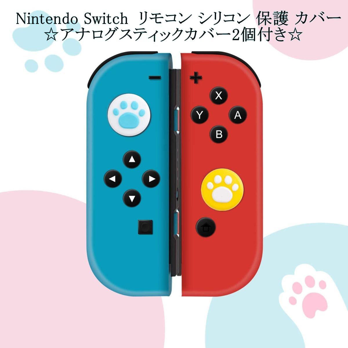 Switch/Switch Lite 対応アナログスティックカバー 2個