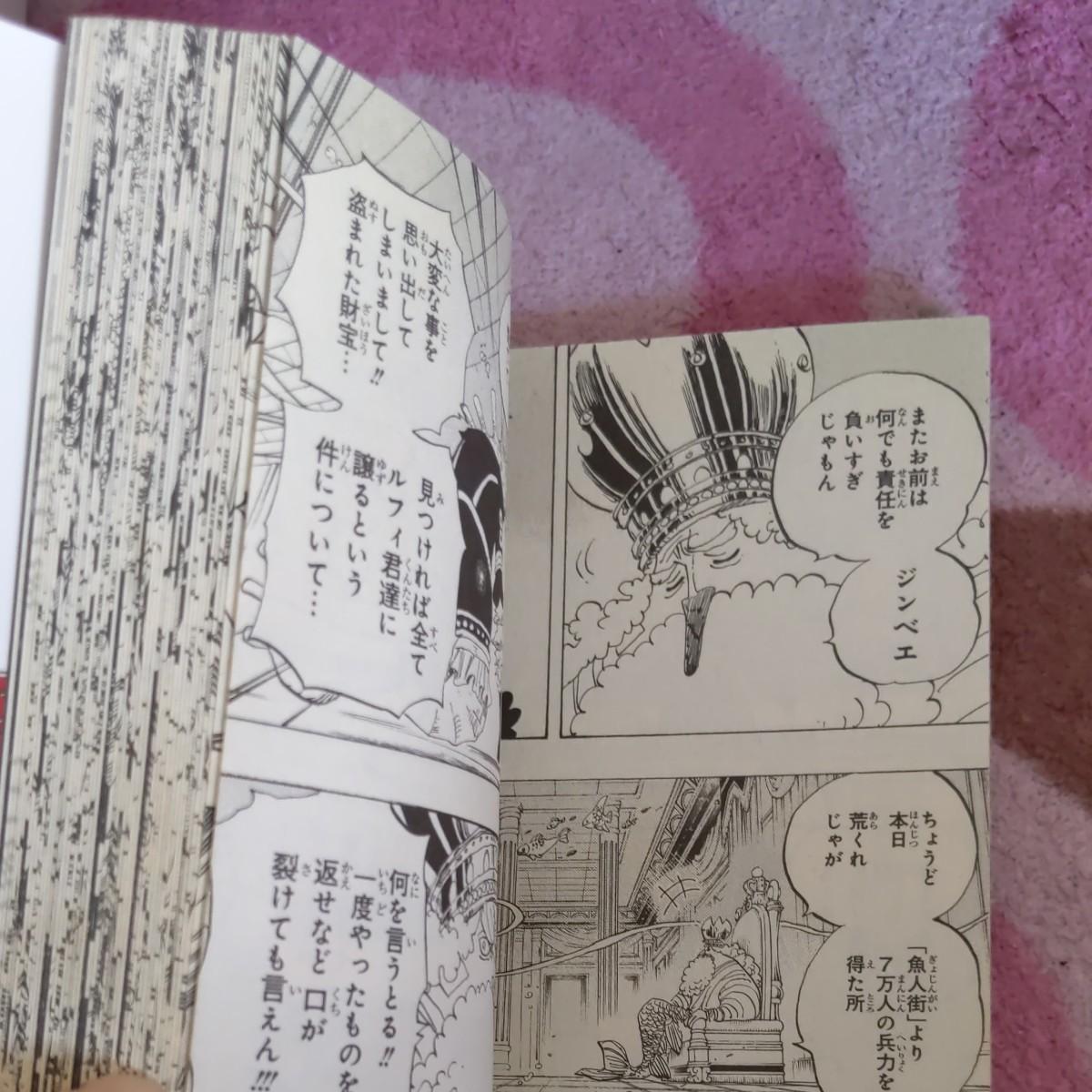 ONE PIECE 66巻  尾田栄一郎