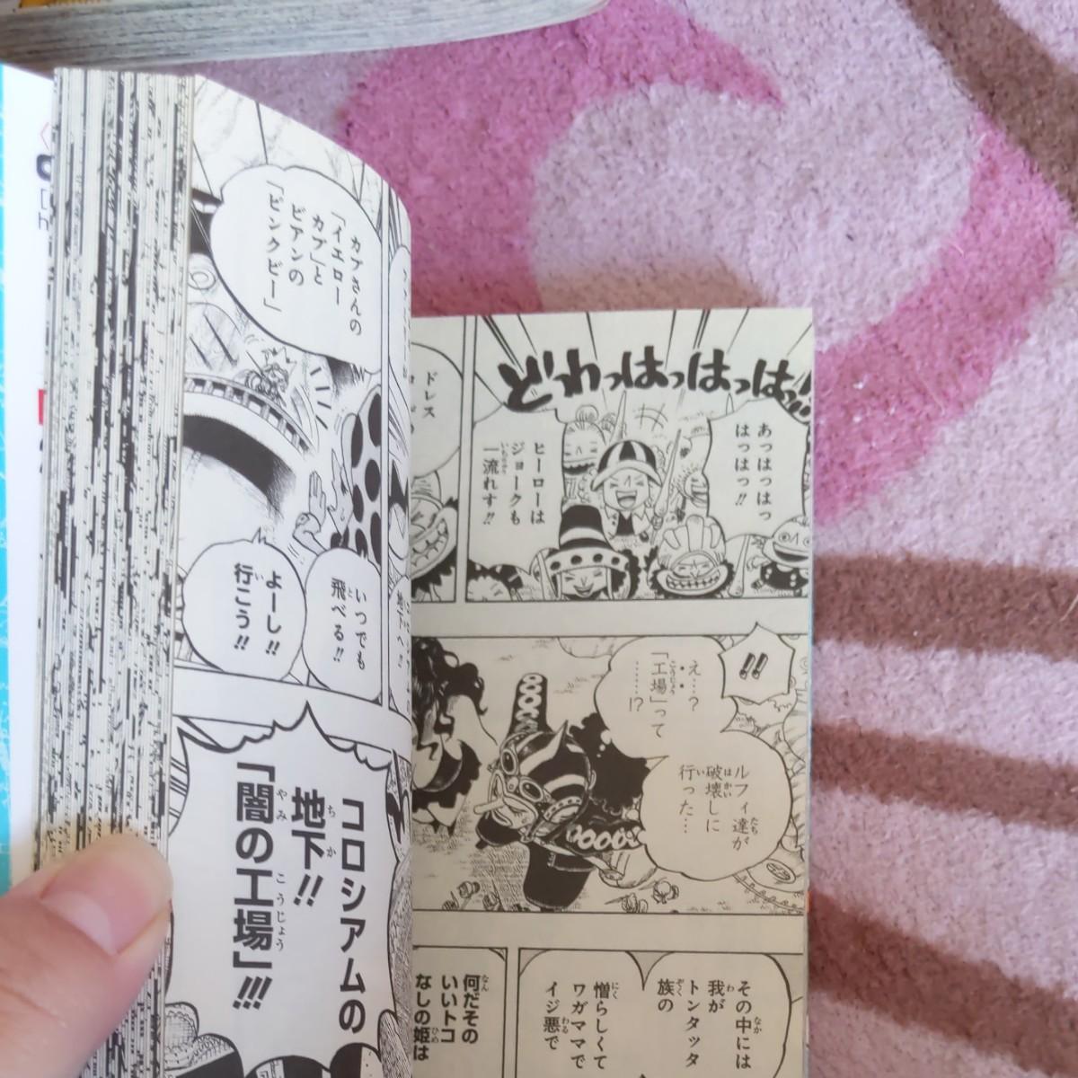 ONE PIECE 72巻  尾田栄一郎