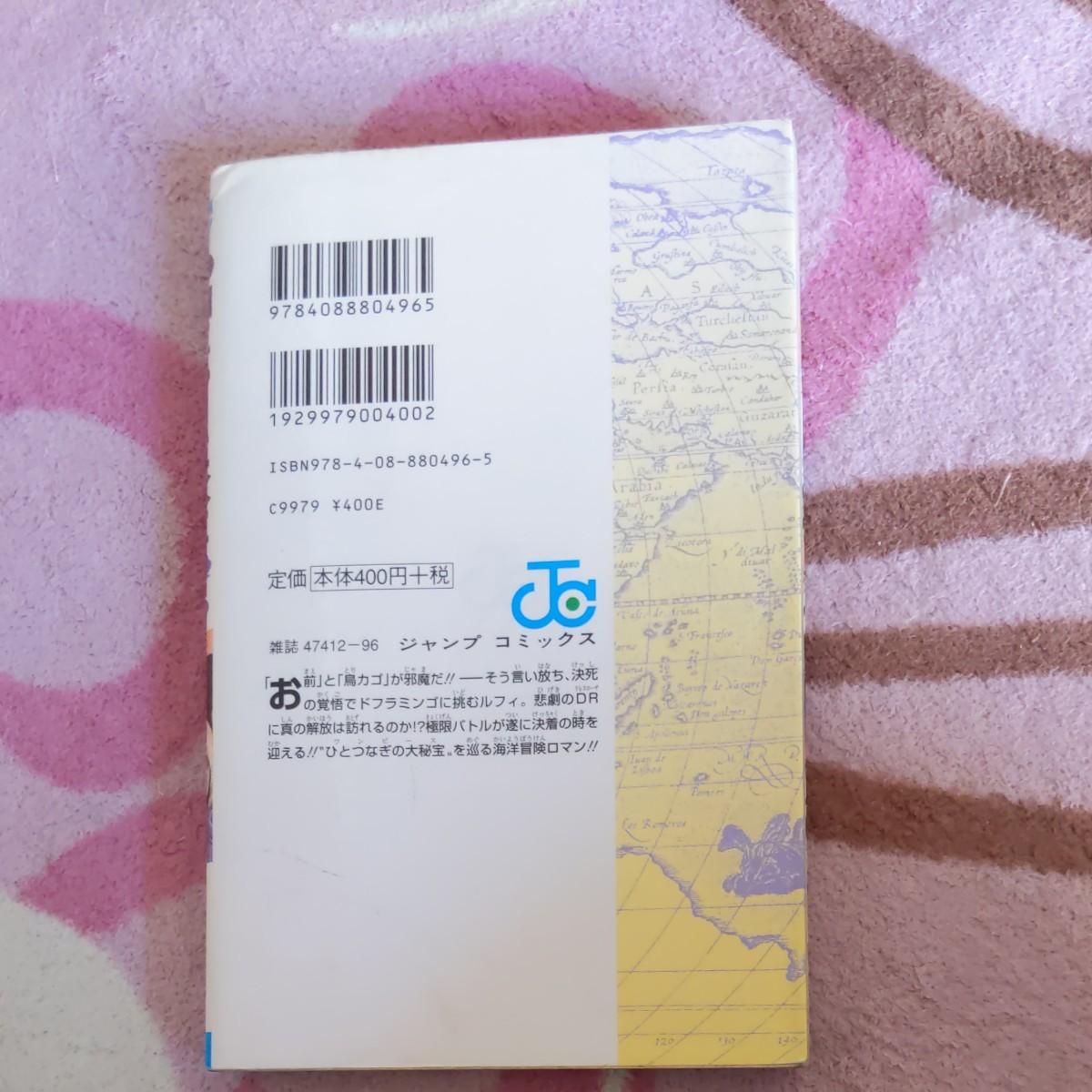 ONE PIECE 79巻  尾田栄一郎