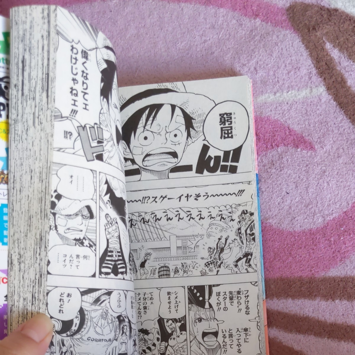 ONE PIECE 80巻  尾田栄一郎