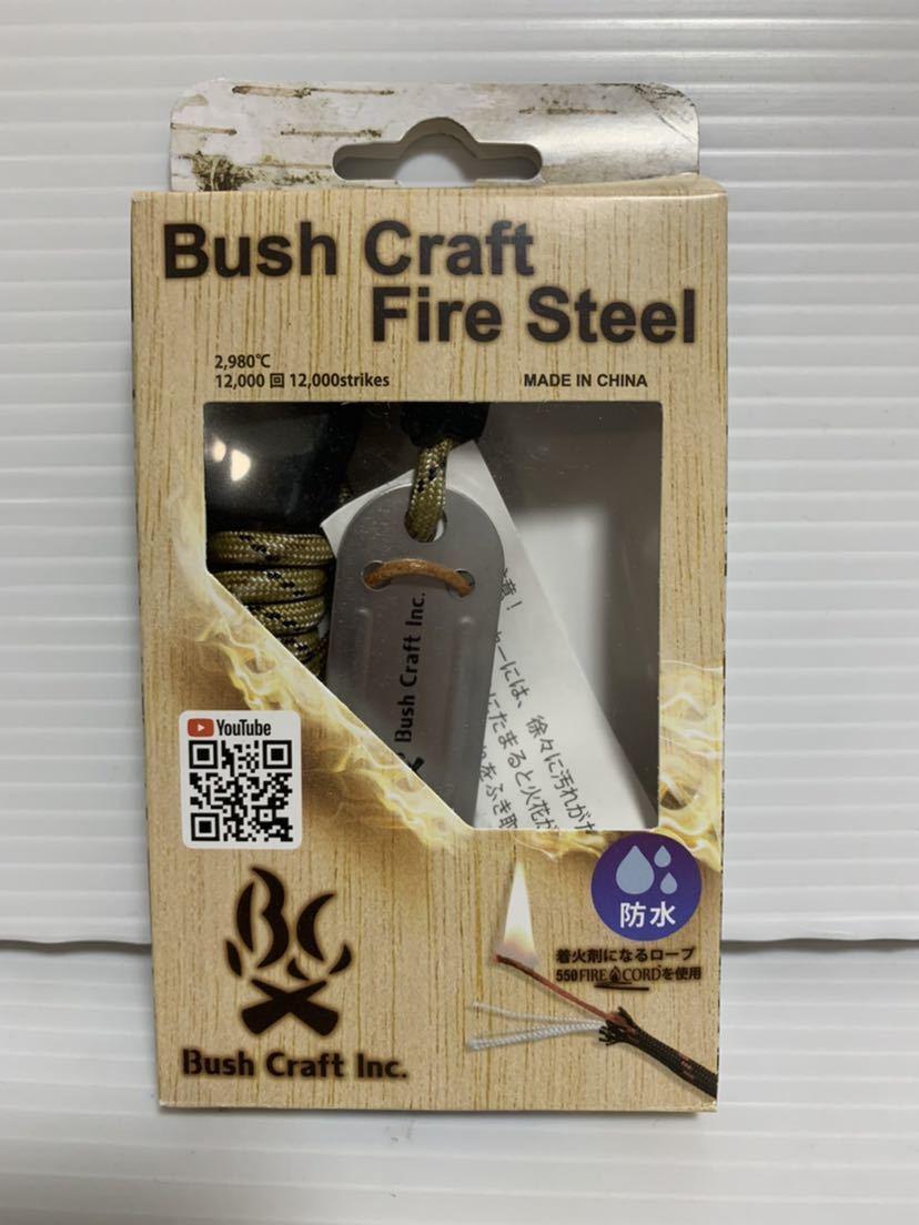 ☆新品 Bush Craft ブッシュクラフト ファイヤースチール メタルマッチ 火おこし アウトドア用品 キャンプ 防災 _画像1
