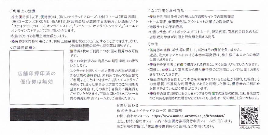 ユナイテッドアローズ★株主優待 15%割引券1枚★クロムハーツ コーエン_画像2