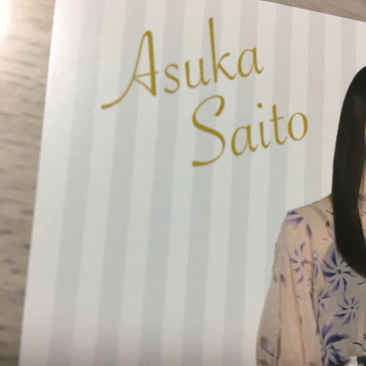 齋藤飛鳥 乃木坂46 ポストカード