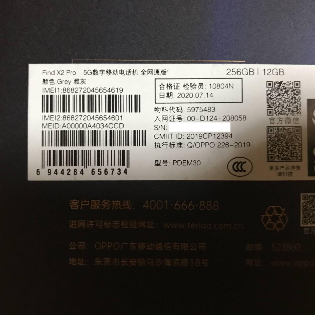 中古 OPPO Find X2 Pro 中国版 12GB/256GB デュアルsim_画像4