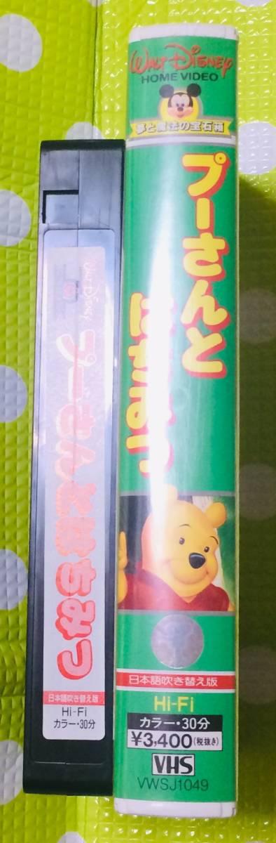 即決〈同梱歓迎〉VHS プーさんとはちみつ 日本語吹替版 バンダイ ディズニー アニメ◎その他ビデオ多数出品中θ6250_画像3