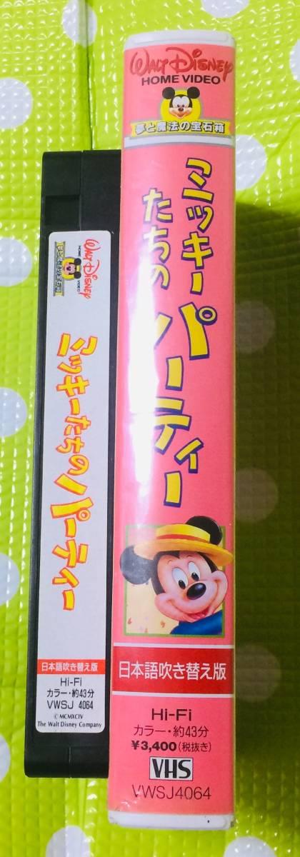 即決〈同梱歓迎〉VHS ミッキーたちのパーティー 日本語吹き替え版 ディズニー アニメ◎その他ビデオ出品中θ6342_画像3