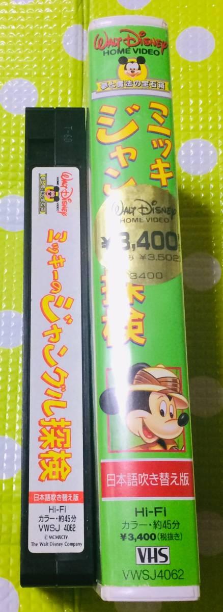 即決〈同梱歓迎〉VHS ミッキーのジャングル探検 日本語吹き替え版 ディズニー アニメ◎その他ビデオ出品中θ6352_画像3