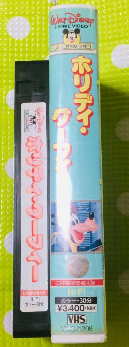 即決〈同梱歓迎〉VHS ホリディ・グーフィー ポニーキャニオン 日本語吹き替え版 ディズニー アニメ◎その他ビデオ出品中θ6341_画像3