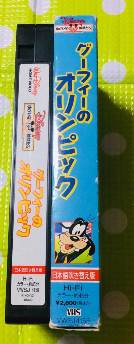 即決〈同梱歓迎〉VHS グーフィのオリンピック 日本語吹き替え版版 ディズニー アニメ◎その他ビデオ出品中θ6320_画像3