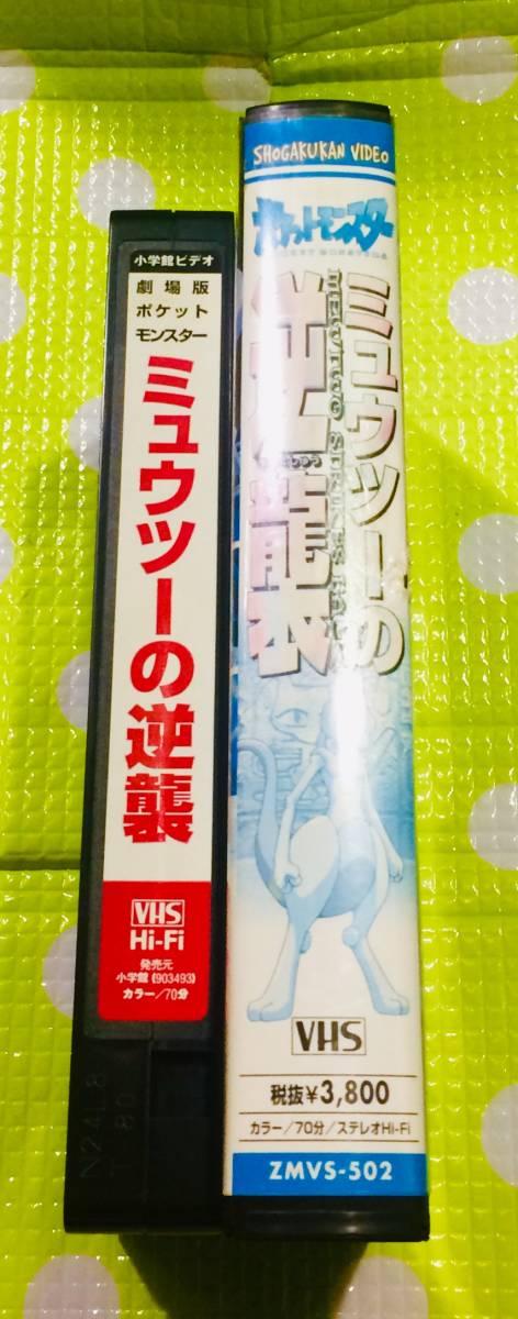 即決〈同梱歓迎〉VHS 劇場版 ポケットモンスター ミュウツーの逆襲 アニメ◎その他ビデオ多数出品中θ6225_画像3