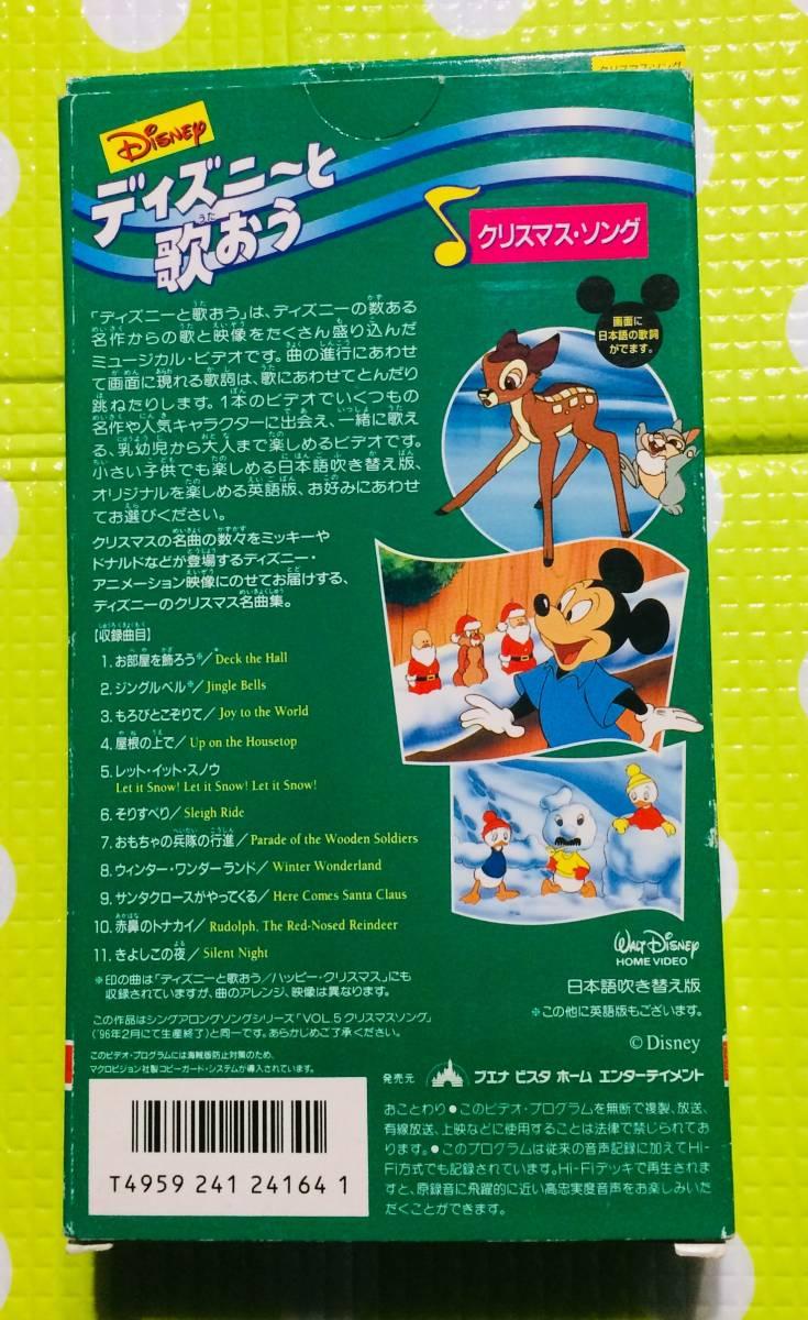 即決〈同梱歓迎〉VHS ディズニーと歌おう「クリスマス・ソング」 日本語吹替え版 ディズニー アニメ◎その他ビデオ多数出品中θ6184_画像2