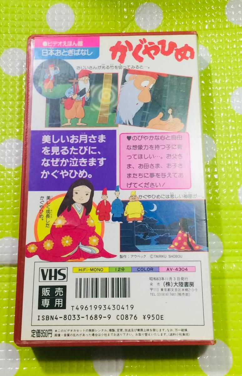 即決〈同梱歓迎〉VHS 日本おとぎばなし かぐやひめ アニメ◎その他ビデオ多数出品中θ6235_画像2