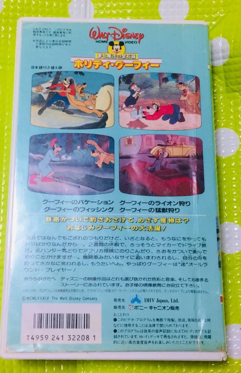 即決〈同梱歓迎〉VHS ホリディ・グーフィー ポニーキャニオン 日本語吹き替え版 ディズニー アニメ◎その他ビデオ出品中θ6341_画像2