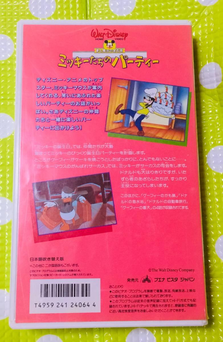 即決〈同梱歓迎〉VHS ミッキーたちのパーティー 日本語吹き替え版 ディズニー アニメ◎その他ビデオ出品中θ6342_画像2