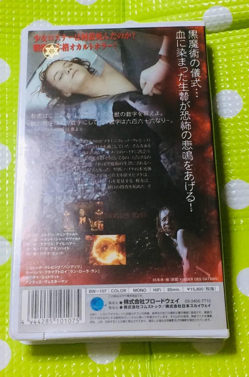 即決〈同梱歓迎〉VHS 666 字幕スーパー 映画◎その他ビデオ多数出品中θ6264_画像2