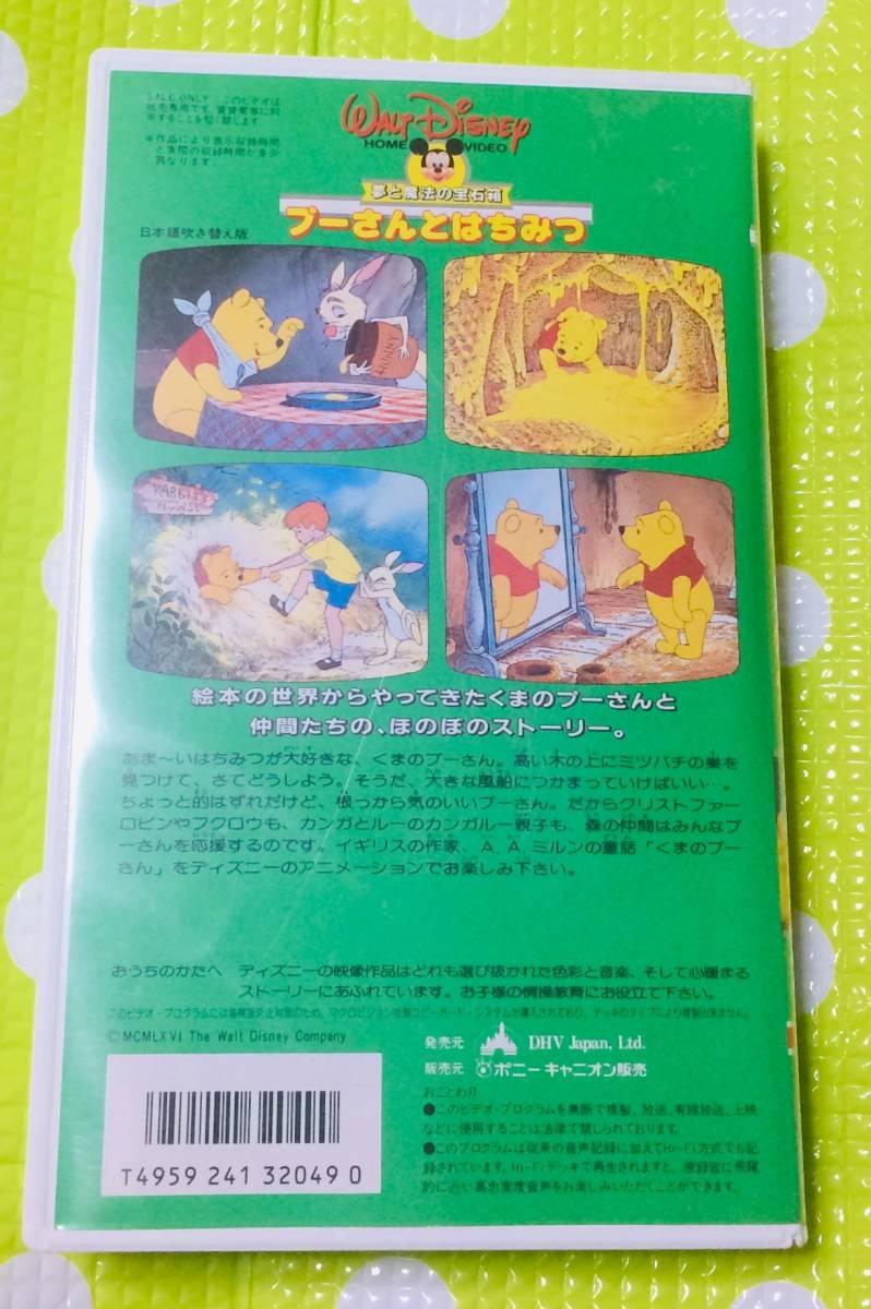 即決〈同梱歓迎〉VHS プーさんとはちみつ 日本語吹替版 バンダイ ディズニー アニメ◎その他ビデオ多数出品中θ6250_画像2