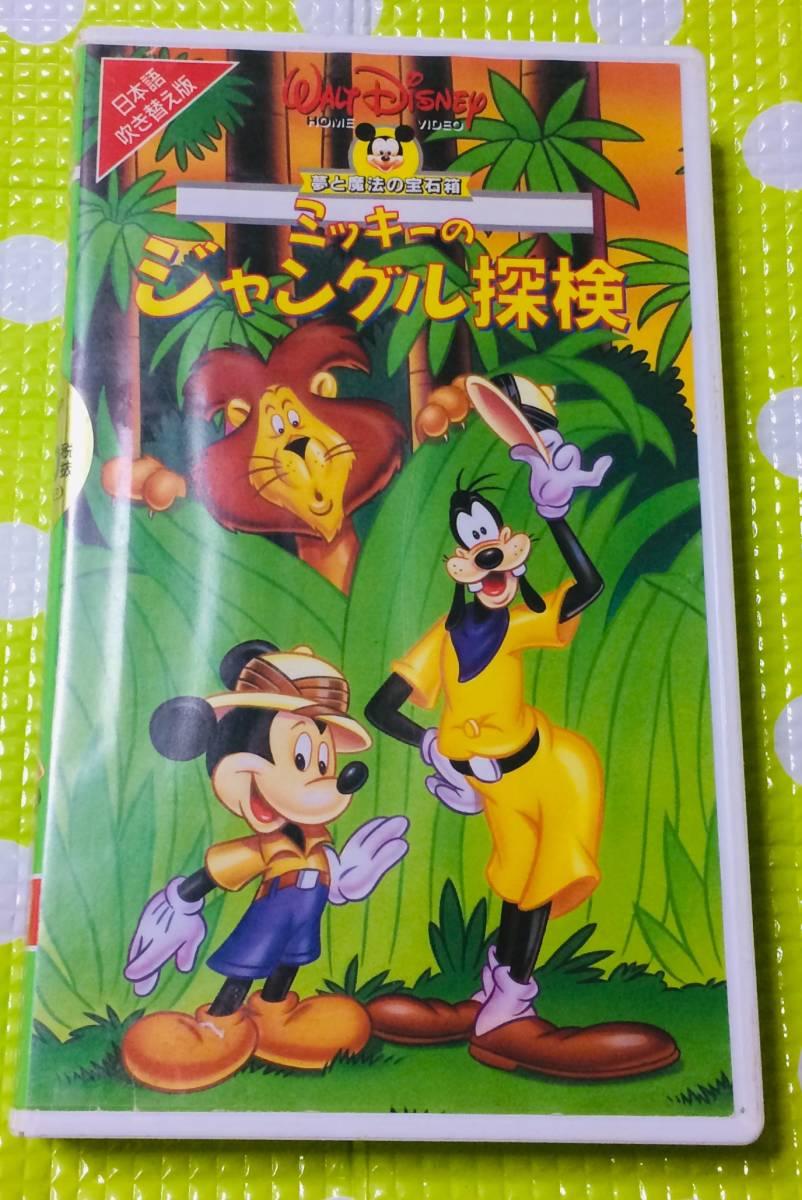 即決〈同梱歓迎〉VHS ミッキーのジャングル探検 日本語吹き替え版 ディズニー アニメ◎その他ビデオ出品中θ6352_画像1