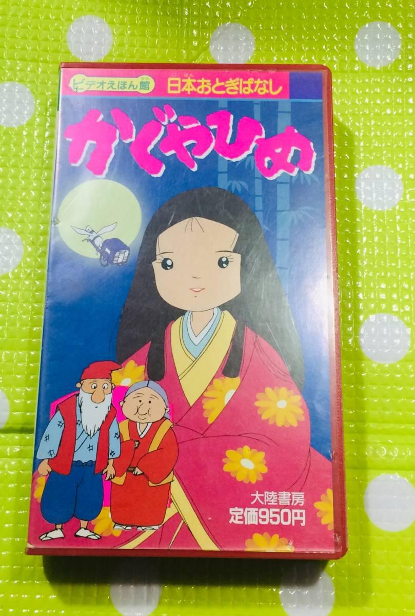 即決〈同梱歓迎〉VHS 日本おとぎばなし かぐやひめ アニメ◎その他ビデオ多数出品中θ6235_画像1