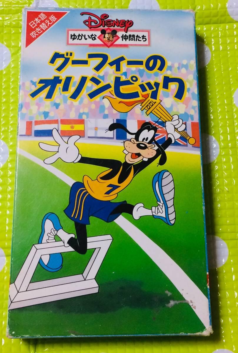 即決〈同梱歓迎〉VHS グーフィのオリンピック 日本語吹き替え版版 ディズニー アニメ◎その他ビデオ出品中θ6320_画像1