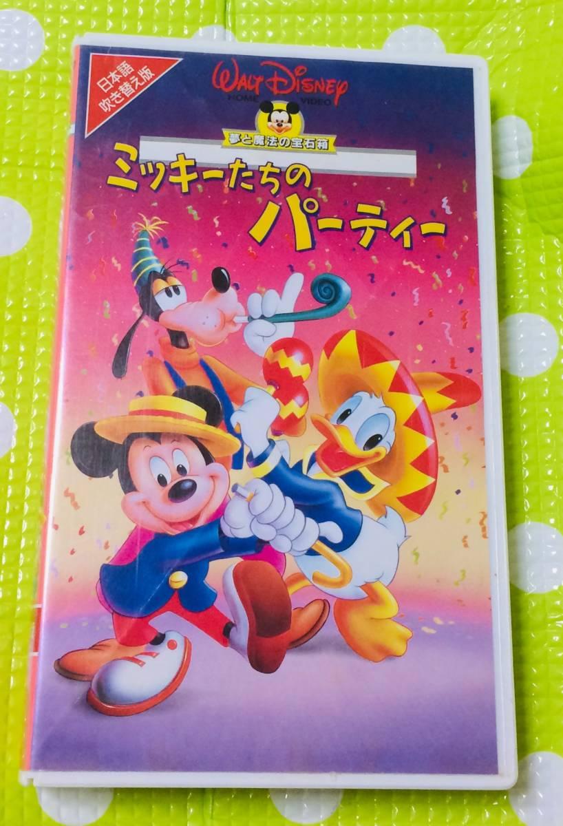 即決〈同梱歓迎〉VHS ミッキーたちのパーティー 日本語吹き替え版 ディズニー アニメ◎その他ビデオ出品中θ6342_画像1
