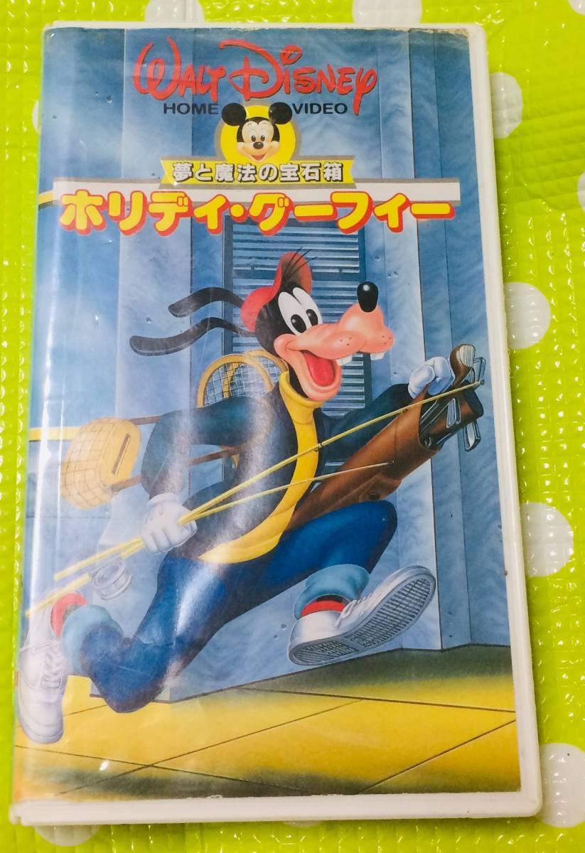 即決〈同梱歓迎〉VHS ホリディ・グーフィー ポニーキャニオン 日本語吹き替え版 ディズニー アニメ◎その他ビデオ出品中θ6341_画像1