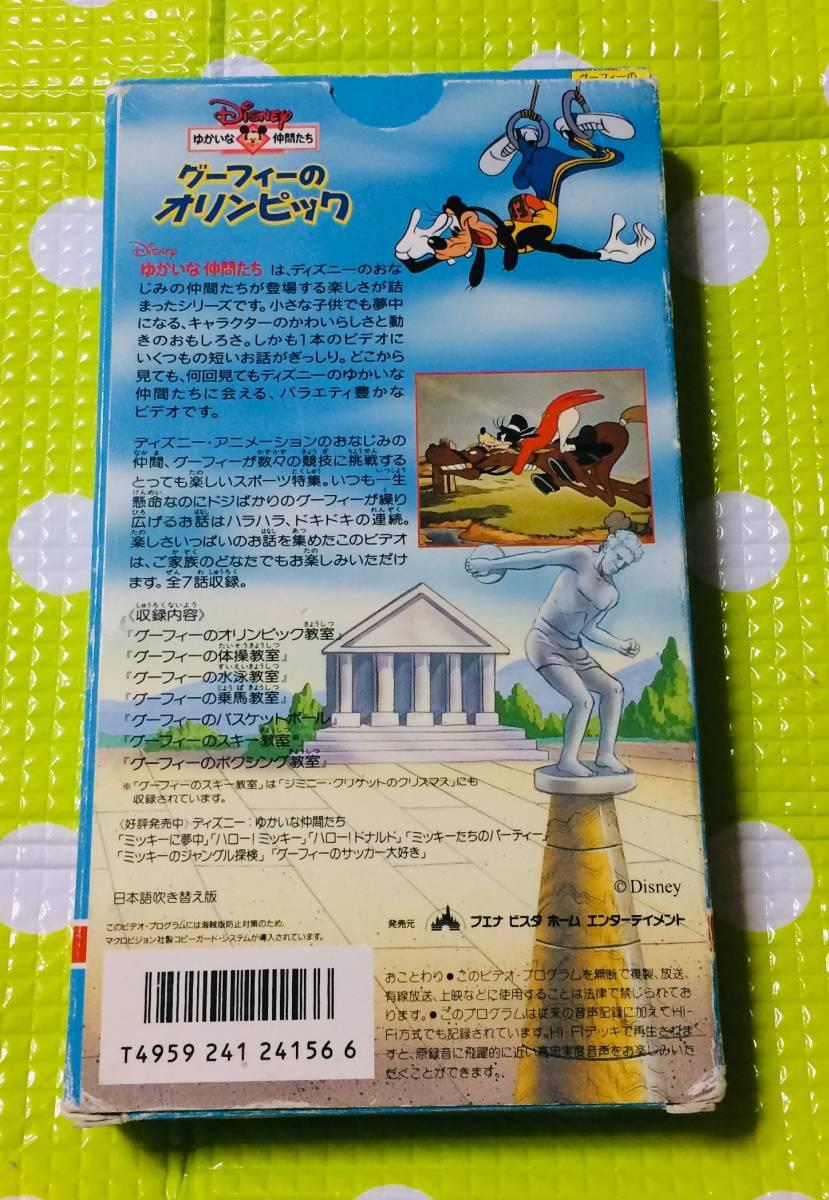即決〈同梱歓迎〉VHS グーフィのオリンピック 日本語吹き替え版版 ディズニー アニメ◎その他ビデオ出品中θ6320_画像2