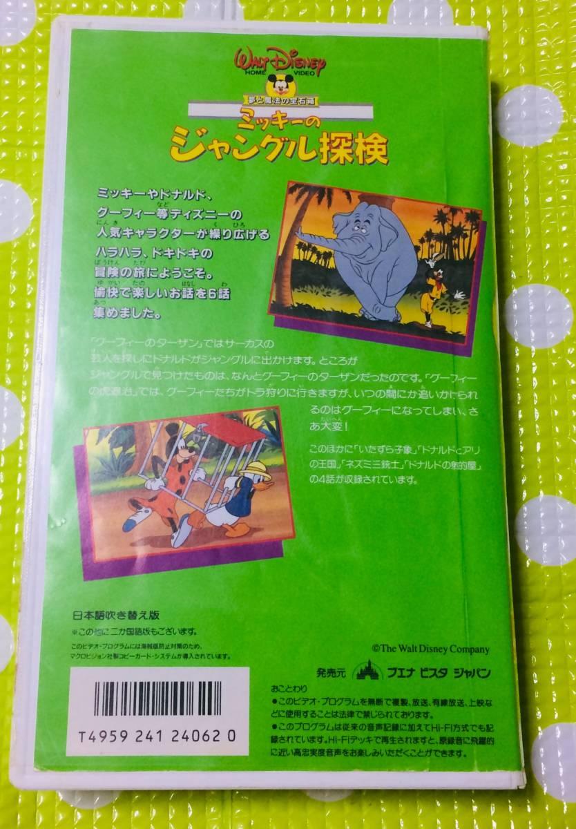 即決〈同梱歓迎〉VHS ミッキーのジャングル探検 日本語吹き替え版 ディズニー アニメ◎その他ビデオ出品中θ6352_画像2