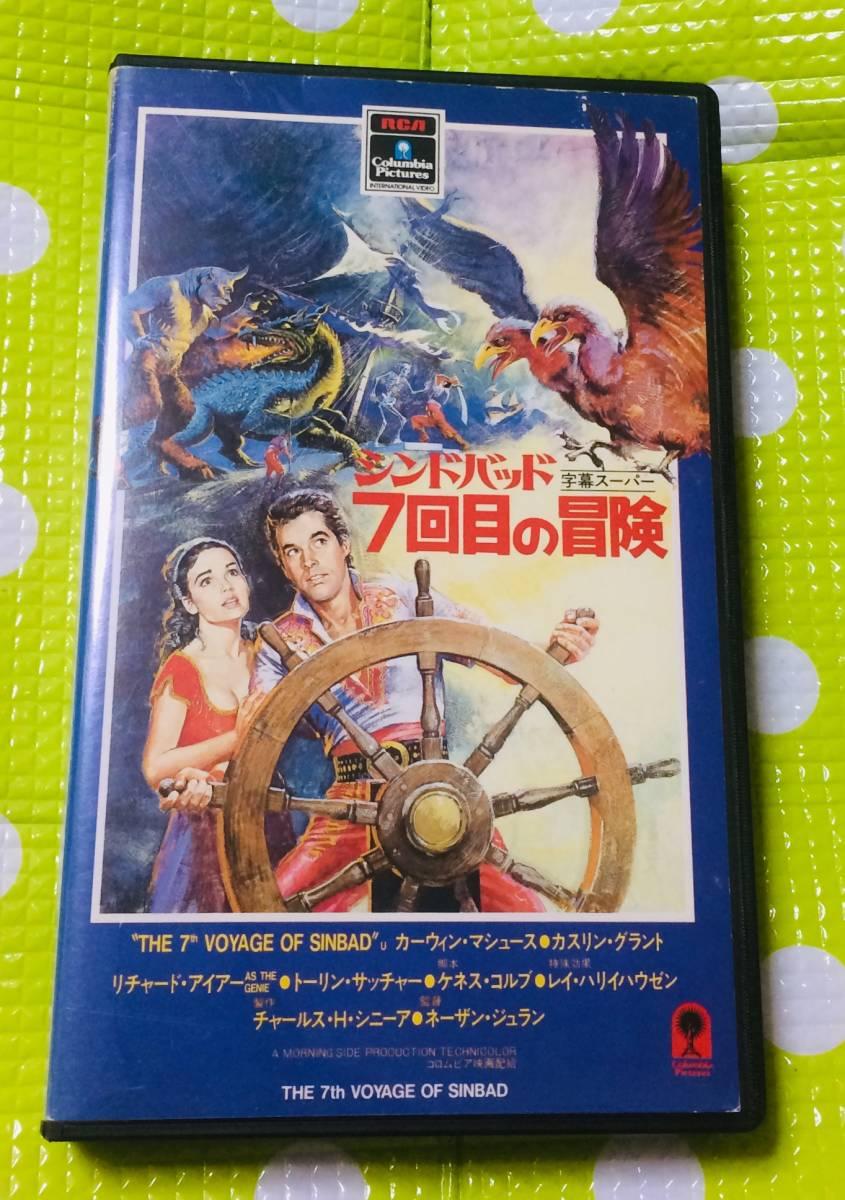 即決〈同梱歓迎〉VHS シンドバット7回目の冒険 字幕スーパー 映画◎その他ビデオ多数出品中θ6262_画像1