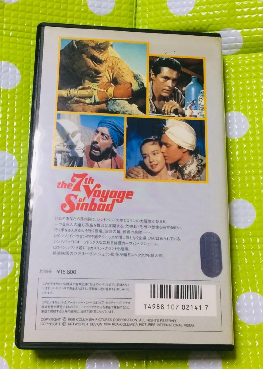 即決〈同梱歓迎〉VHS シンドバット7回目の冒険 字幕スーパー 映画◎その他ビデオ多数出品中θ6262_画像2