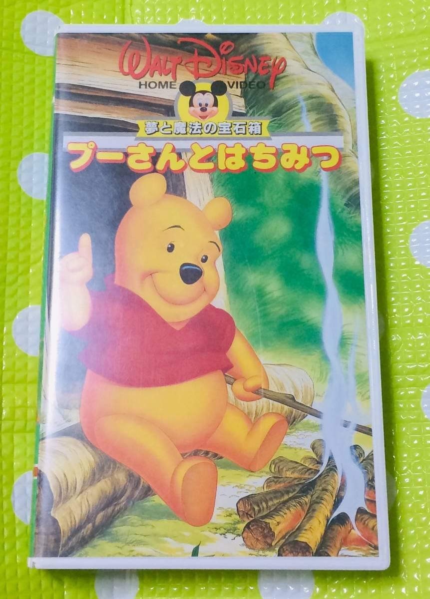 即決〈同梱歓迎〉VHS プーさんとはちみつ 日本語吹替版 バンダイ ディズニー アニメ◎その他ビデオ多数出品中θ6250_画像1